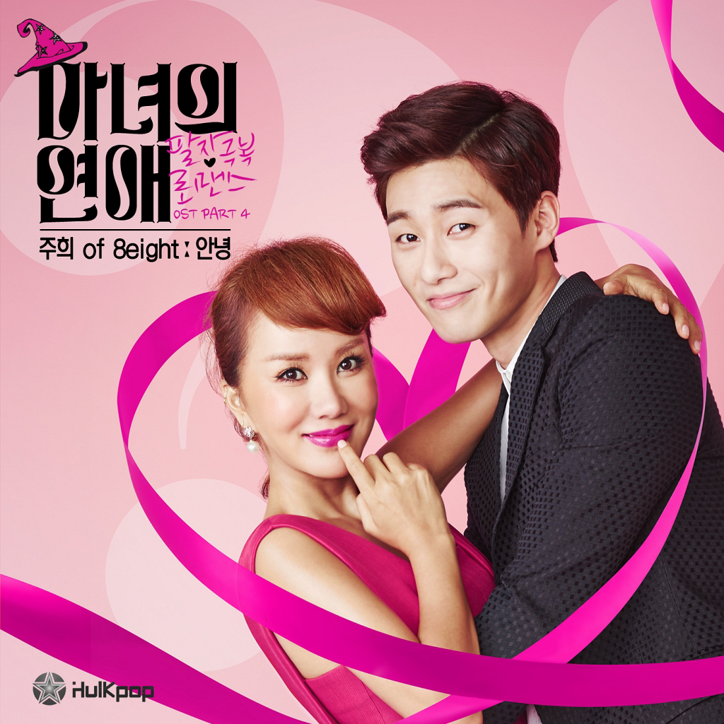 [Single] Joo Hee (8eight) – Hello (Witch's Love OST Part 4)
