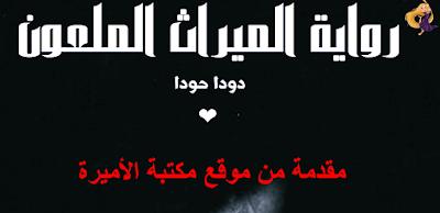 رواية الميراث الملعون الجزء الاول 1 كاملة - للكاتبة دودا حودا