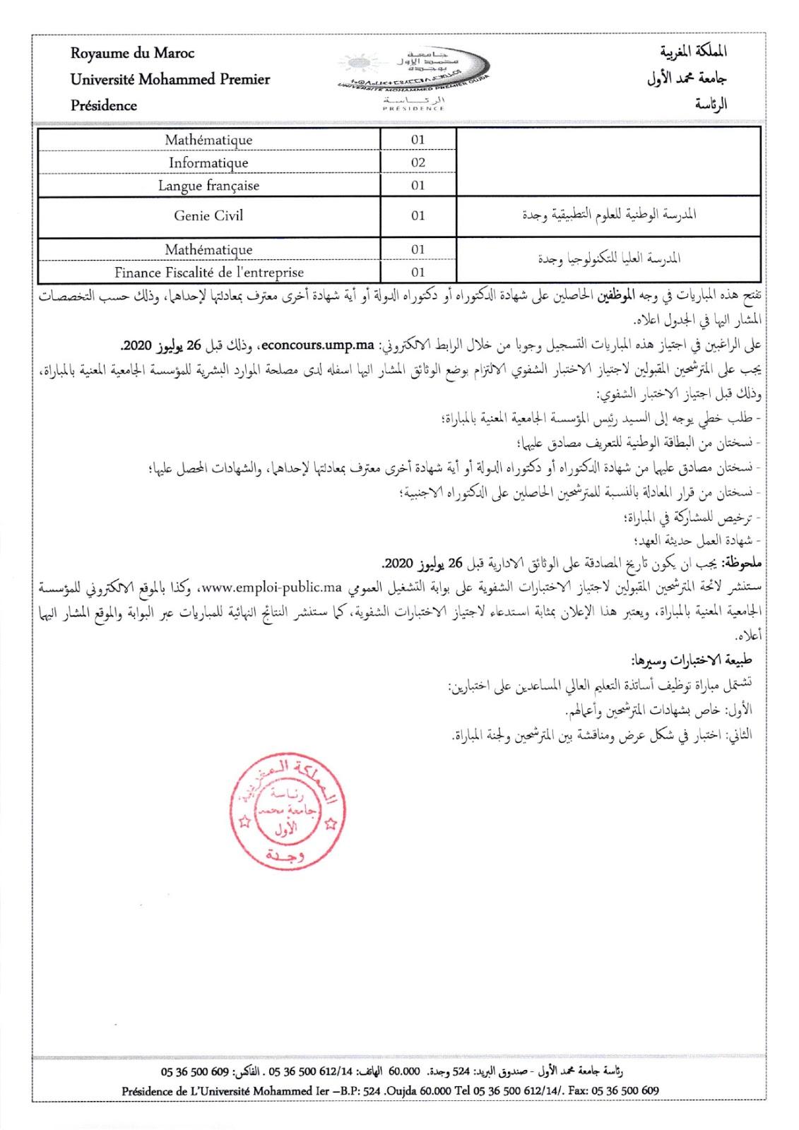 اعلان عن اجراء مباريات توظيف 53 اساتذ للتعليم العالي في عدة تخصصات بجامعة محمد الاول