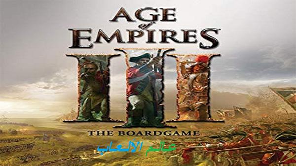 تحميل لعبة Age Of Empire 3 للكمبيوتر