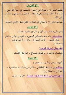 منهج الصف الثالث الاعدادى