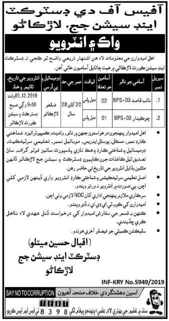 District & Session Court Larkana Jobs Interview 2019 Latest