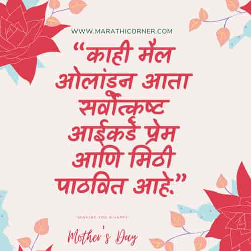 Mothers Day Shubhechha in Marathi
