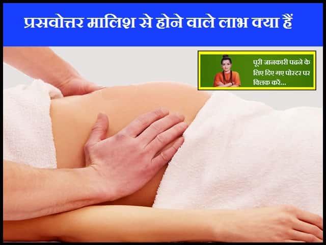 What is the Benefits of Postpartum Massage-प्रसवोत्तर मालिश से होने वाले लाभ क्या हैं