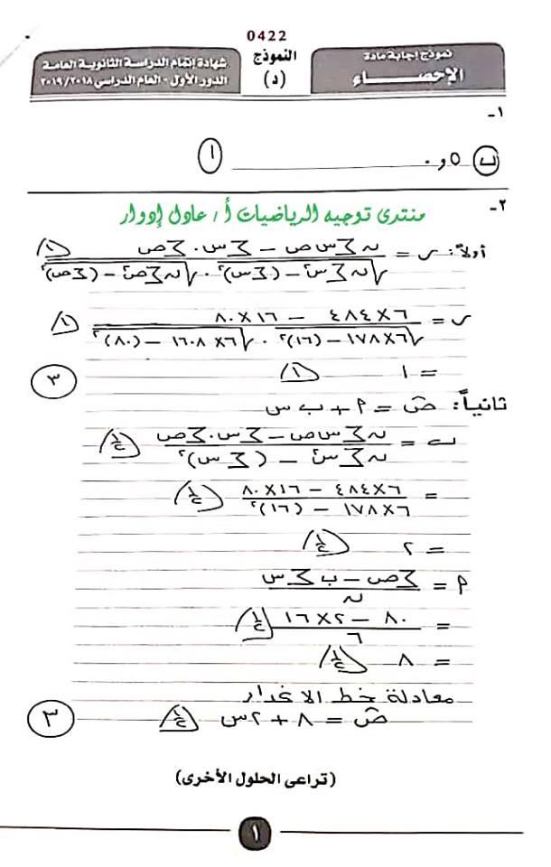نموذج إجابة امتحان الاحصاء للثانوية العامة دور الأول ٢٠١٩ بتوزيع الدرجات 2