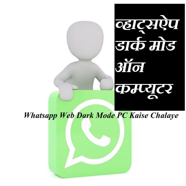 Whatsapp Web Dark Mode PC Kaise Chalaye | व्हाट्सऐप डार्क मोड ऑन कम्प्यूटर | Hindi Tech Know