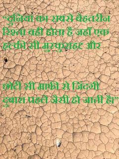 whatsapp status in hindi love