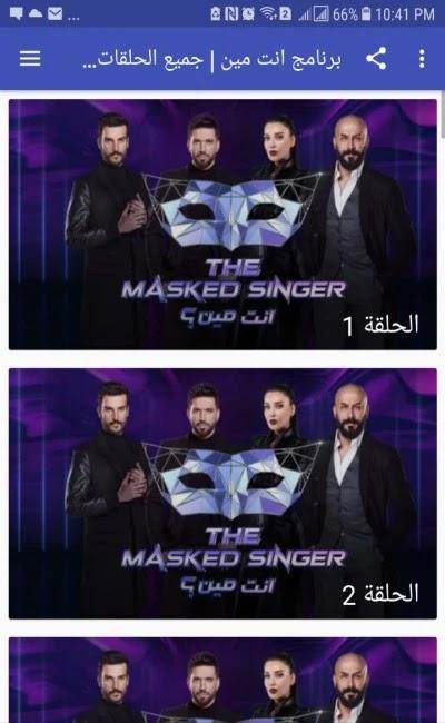 برنامج انت مين جميع الحلقات للاندرويد - Masked Singer