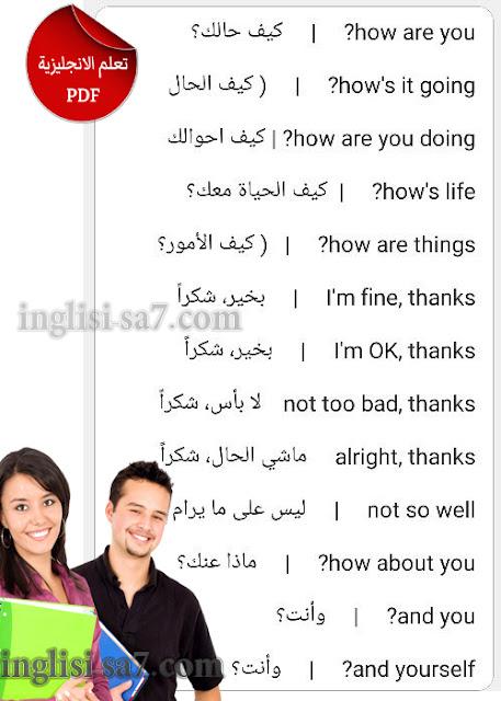 الانجليزية في حياتنا اليومية