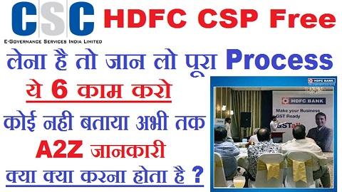 HDFC CSP Opening Process