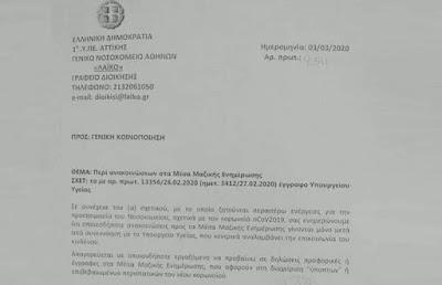 Απαγορεύουν τις δηλώσεις γιατρών στα ΜΜΕ!
