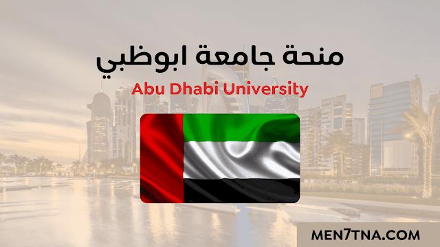 ادرس بالمجان مع منحة جامعة ابوظبي  Abu Dhabi University