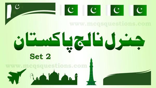 General Knowledge MCQs About Pakistan Set 2