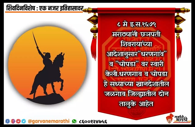 ८ मे शिवदिनविशेष !! 8 May Shivdinvishesh