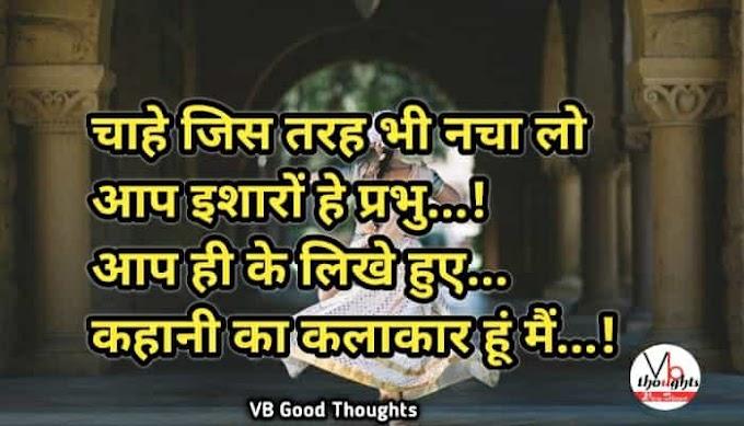 बोधकथा - धीरज का फल - Good Thoughts In Hindi On Life - Sunder Vichar