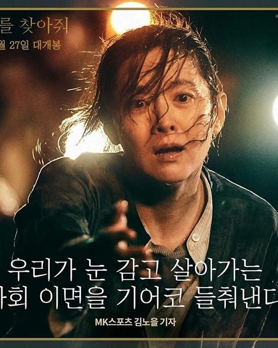 Review Film Korea Bring Me Home