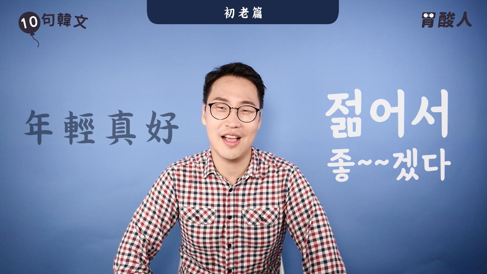 初老的人常講的十句話-胃酸人的10句韓文 【初老篇】 Jella! 韓文部落格