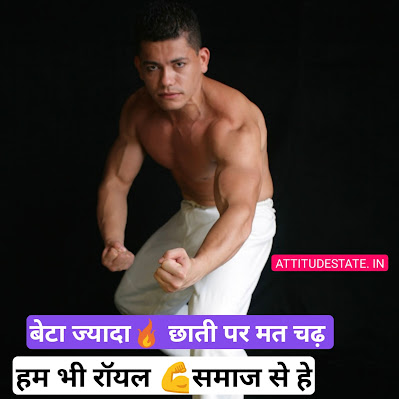 2 line attitude shayari in hindi, स्टाइल और एटीट्यूड