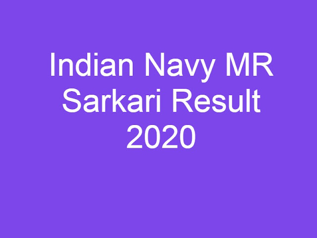 Sarkari-result-2020