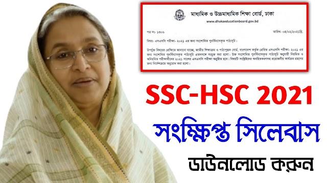 SSC-HSC 2021 Syllabus - এসএসসি ও এইচএসসি পরীক্ষার সংক্ষিপ্ত সিলেবাস প্রকাশ