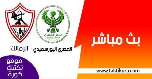 مشاهدة مباراة الزمالك والمصري البورسعيدي بث مباشر  11-04-2019 الدوري المصري