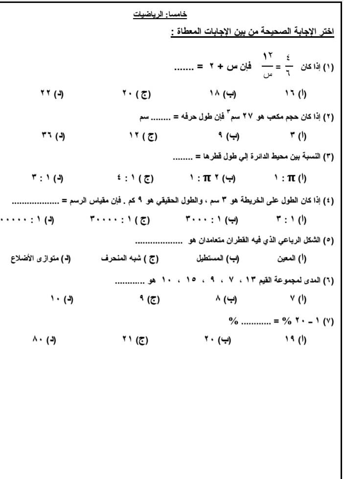 النماذج الرسمية للامتحان المجمع للصف السادس الابتدائي الترم الاول 2021 3