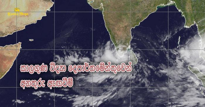 https://www.gossiplanka.com/2020/09/weather-report.html