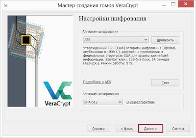 Настройки шифрования VeraCrypt