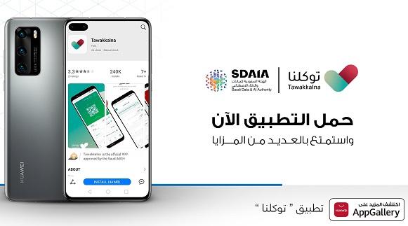Tawakkalna COVID-19 Saudi Arabia Official App on Huawei AppGallery