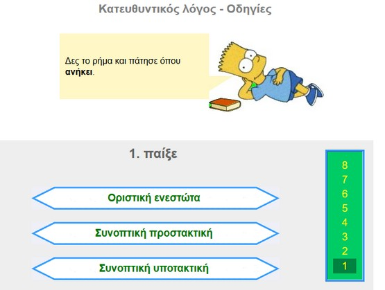 http://inschool.gr/G5/LANG/KATEFTHINTIKOS-LOGOS-PRAC-G5-LANG-HPmillion-1309141338-tzortzisk/index.html