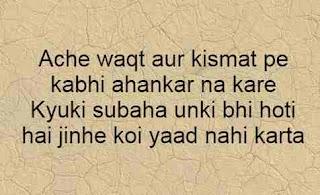 shayari on waqt in hindi and english