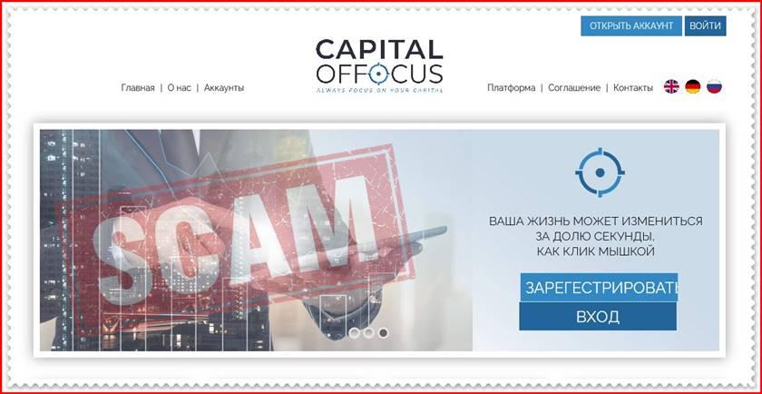 Мошеннический проект capitaloffocus.com – Отзывы, развод. Компания CapitalofFocus мошенники