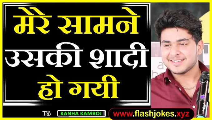 Mere Samne Uski Shadi Ho Gai | Kanha Kamboj | The Realistic Dice