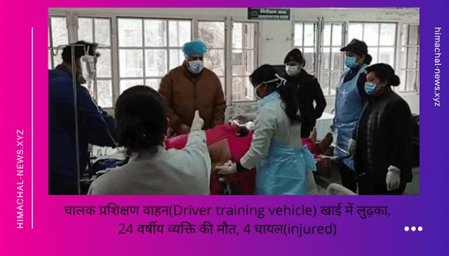 चालक प्रशिक्षण वाहन(Driver training vehicle) खाई में लुढ़का, 24 वर्षीय व्यक्ति की मौत, 4 घायल(injured)