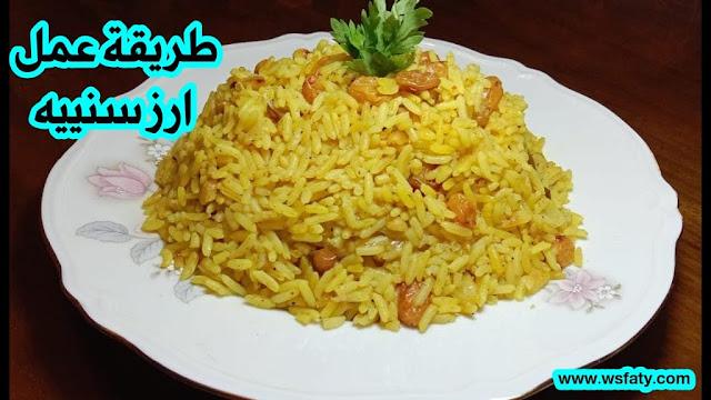 طريقة عمل ارز سنييه