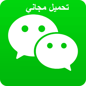 تحميل برنامج وي شات برابط مباشر 2020 ,WeChat free ويجات الاصفر عربي