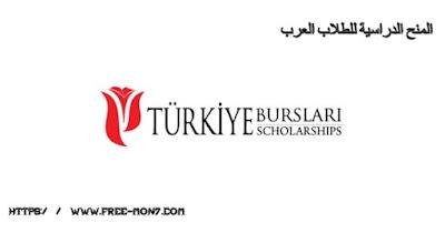 منحة دراسية ممولة بالكامل في تركيا لدراسة البكالوريوس والماجستير والدكتوراه