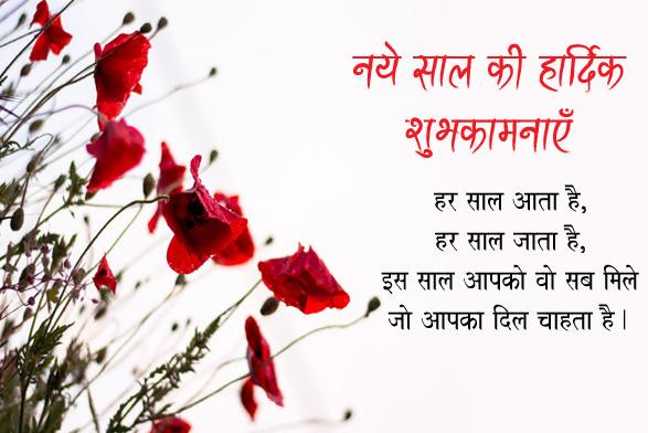 Funny New Year Shayari in Hindi