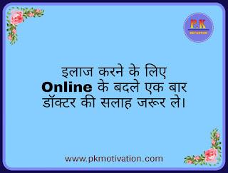 इलाज करने के लिए ऑनलाइन के बदले एक बार डॉक्टर की सलाह जरूर ले।