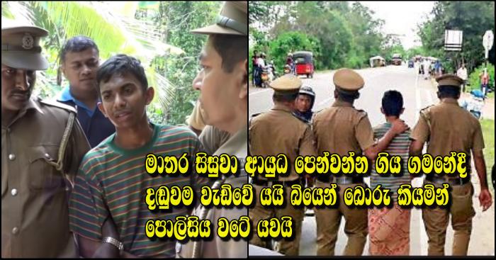 https://www.gossiplankanews.com/2018/11/matara-sithija-kinfe-fining-police.html