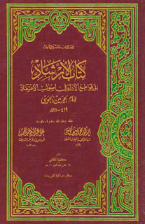 الإرشاد إلى قواطع الأدلة في أصول الاعتقاد - إمام الحرمين الجويني
