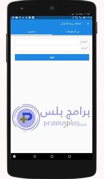 إضافة موقع في واجهة التطبيق