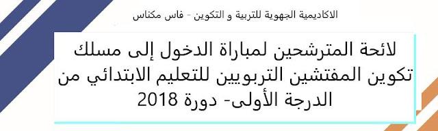 لائحة المترشحين لمباراة الدخول إلى مسلك تكوين مفتشي التعليم جهة فاس مكناس جميع الفئات - دورة 2018