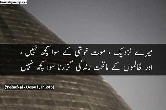 Imam Hussain Quotes In Urdu Sms