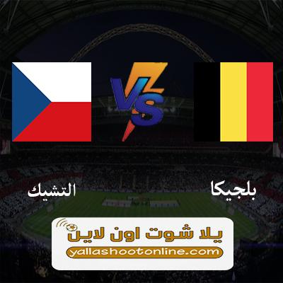 مباراة بلجيكا والتشيك اليوم