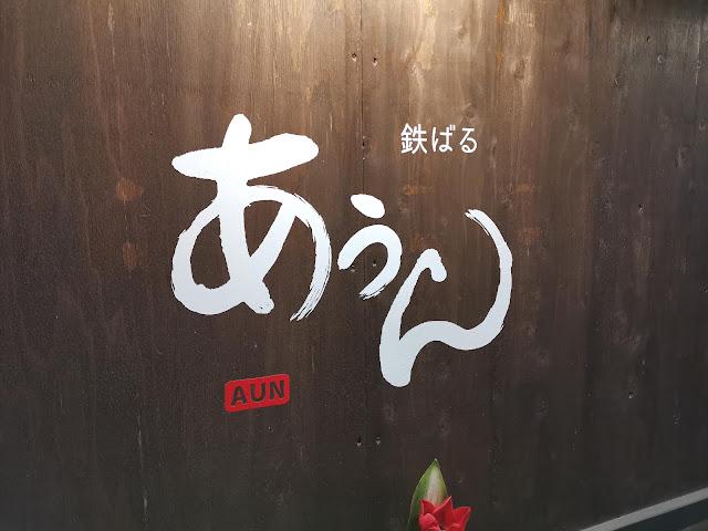 浜口町居酒屋「鉄ある あうん」で日本酒三昧してきました