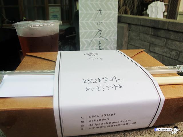 IMG 0395 - 隱藏在教師新村裡的 大小食事│客製化精緻餐盒,漢堡排川飯糰很推薦