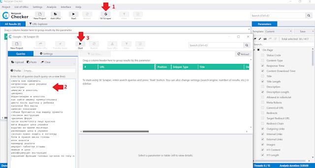 Сбор данных при помощи Netpeak Checker