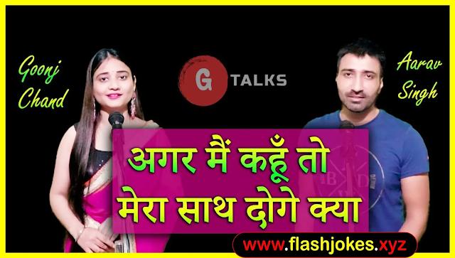 Agar Main Kahu To Mera Sath Doge Kya | Goonj Chand / Aarav Singh Negi | Poetry
