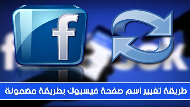 حل مشكلة تغيير اسم صفحة الفيس بوك